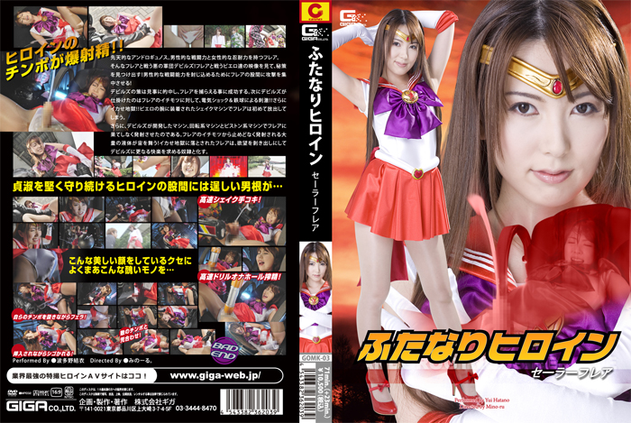 GOMK-03 Monoclinous Heroine – Sailor Flair