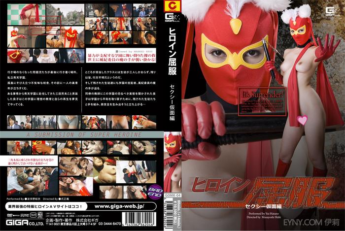 GOMK-04 Heroine Caves In – Sexy Mask