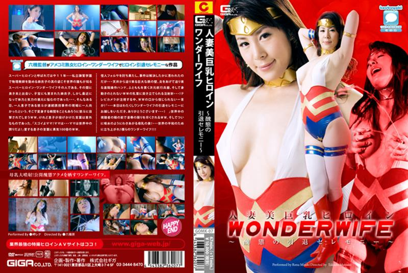 GOMK-07 Rena Misaki retirement ceremony – abomination heroine