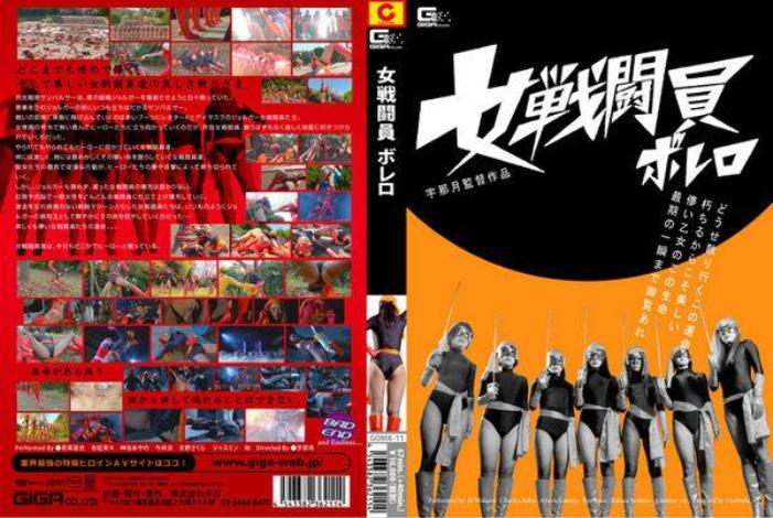 GOMK-11 Ai Wakana, Ryo Kamiya bolero combatant woman