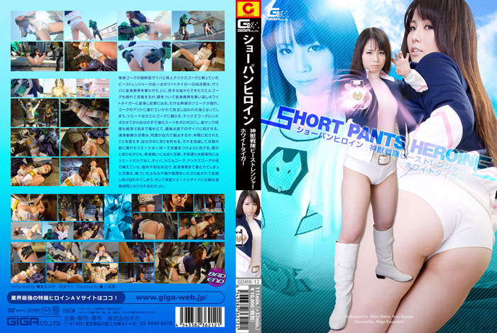 GOMK-12 Short Pants Heroine White Tiger