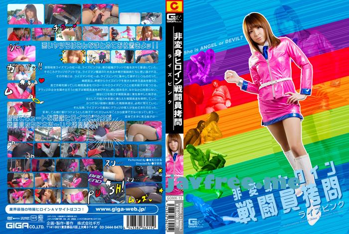 GOMK-15 Hikaru Shiina Rise Pink torture non-combatant heroine makeover