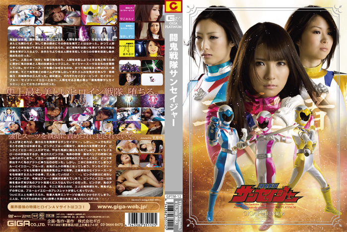 GPTM-12-Super-heroine-Rui-Saotome-Kanno-quietly