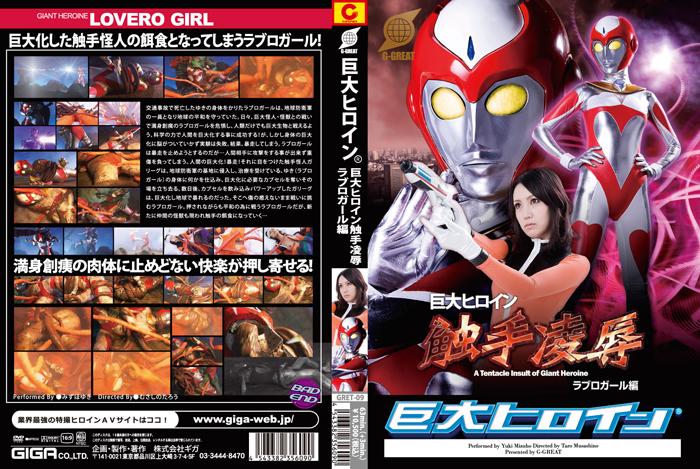 GRET-09 Giant Heroine – Giant Heroine Tentacle Insult – Laburo Girl