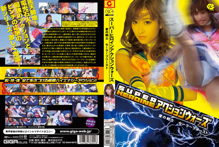 GSAD-02 Super Heroine - Warrior Priest of Love Action Sailor Wars Ayumu Kase