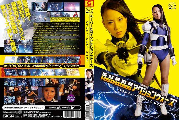GSAD-09 SUPER HEROINE