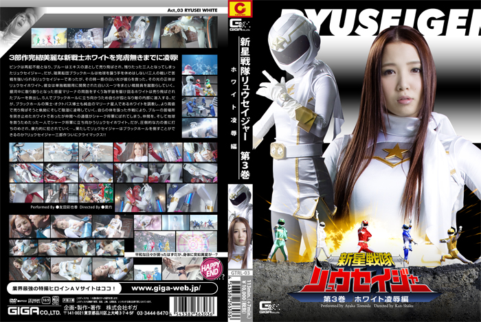 GTRL 03 New Star Unit Ryuseiger Humiliation white insult GTRL 03 New Star Unit Ryuseiger Humiliation white insult