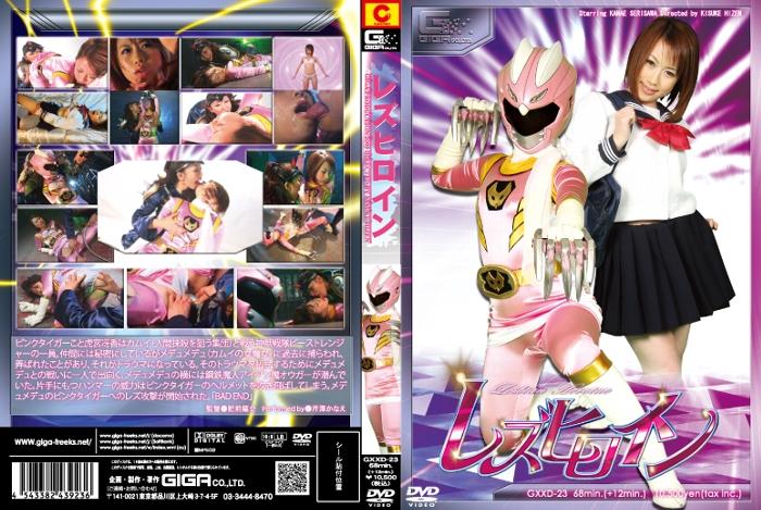 GXXD-23 Lesbian Heroine