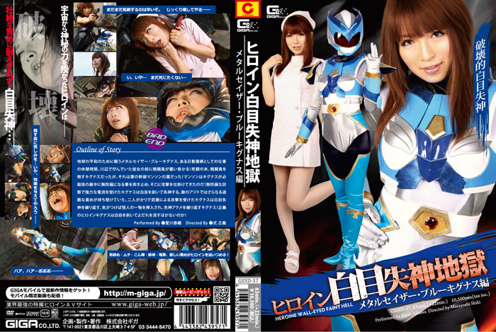 GXXD-57 Heroine's White of the Eyes Faint Hell - Metalseizer Blue Kignus