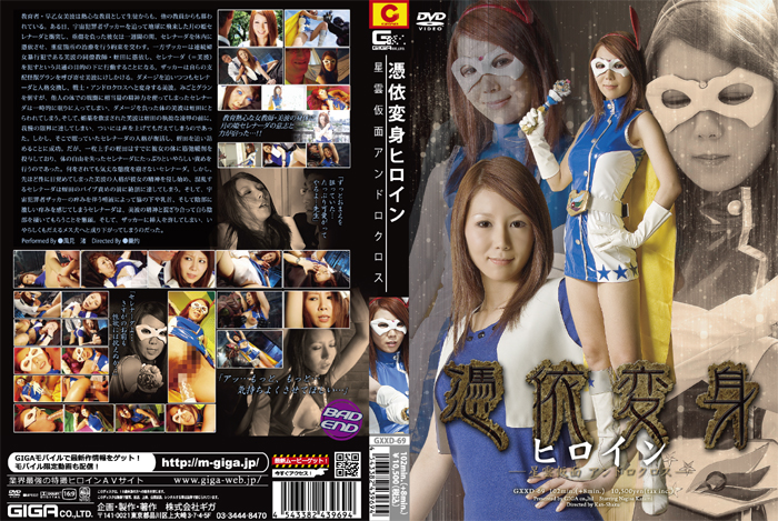 GXXD-69-Possessed-Heroine-Transformation-Seiun-Mask-Androcross