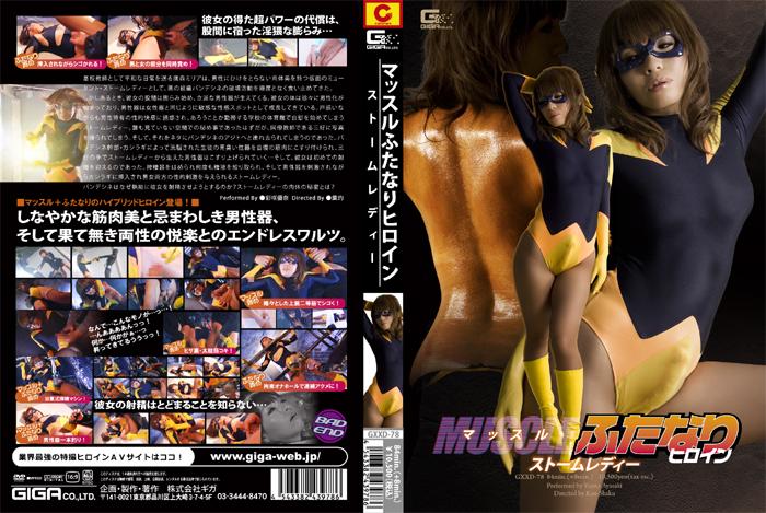 GXXD-78-Muscle-Hermaphrodite-Heroine-Storm-Lady
