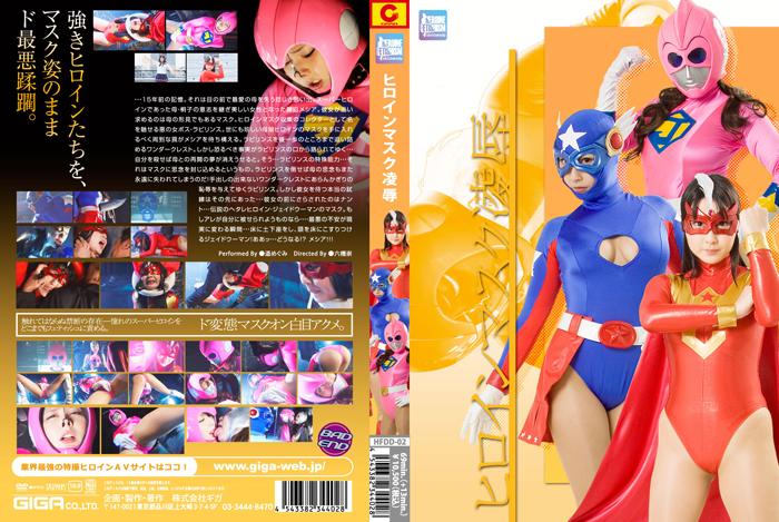HFDD-02 Heroine Mask