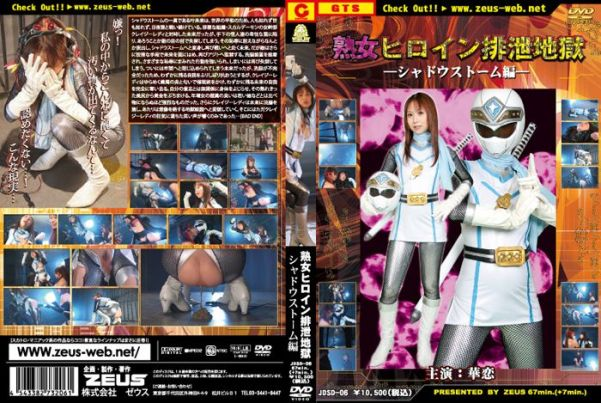 JDSD-06-Middle-aged-Heroine-Excrement-Hell1