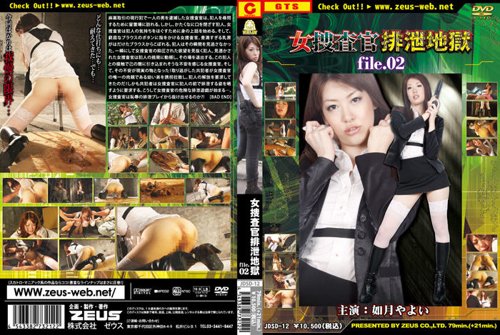 JDSD-12 Female Undercover Agent Excrement Hell