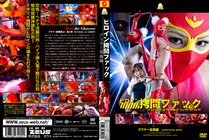 JGFD-02 Heroine Torture Fuck – Glamour Mask