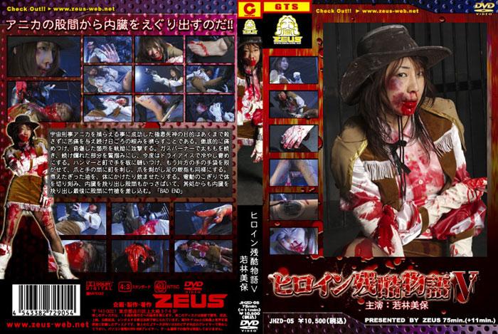 JHZD-05 Heroine Cruelty Story Miho Wakabayashi