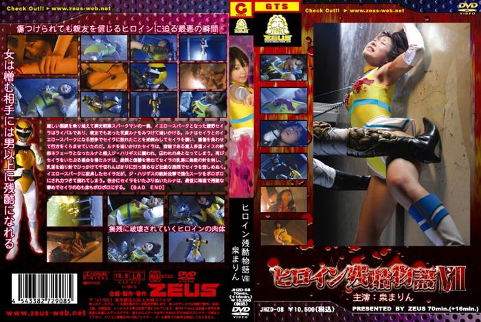 JHZD-08-Heroine-Cruelty-Story-Sakura-Niigaki
