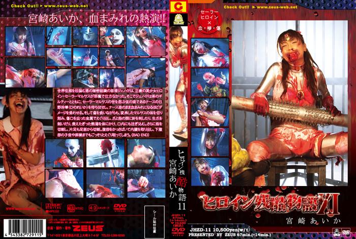 JHZD-11 Heroine Cruel Story