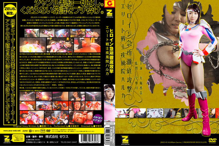 JMSZ-03 Thorough Attacks On A Heroine's Vital Parts