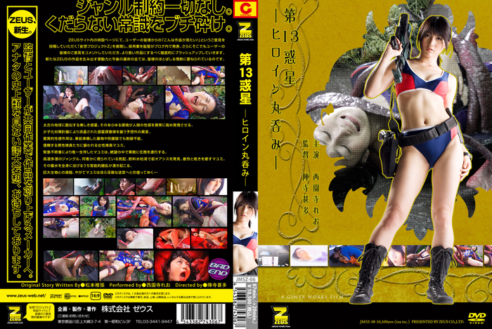 JMSZ-06 Heroine Vorarephilia - the 13th Planet