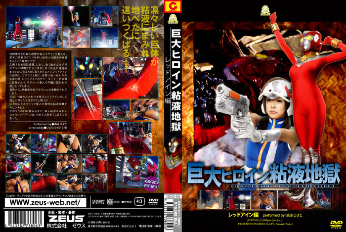 JOVD-06 Giant Heroine Sticky Liquid Hell – Red Ain