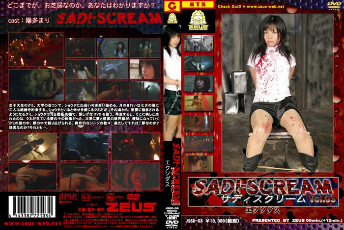 JSSD-03 SADI-SCREAM Vol.03