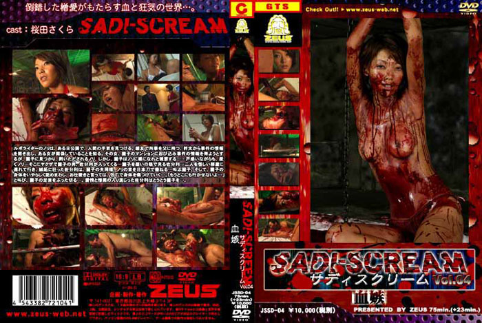 JSSD-04-SADI-SCREAM-Vol.04