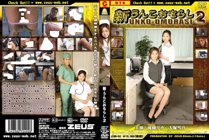 JZBD-02 New Excrement leakage