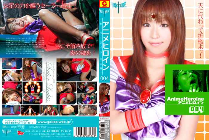 PAED-04 Anime Heroine 004