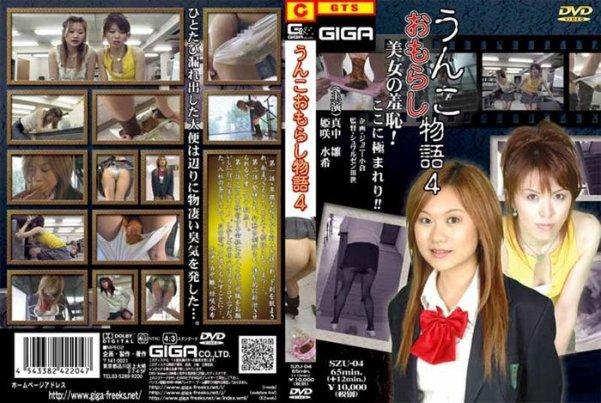 SZU-04-Pants-Shitting-Story-Vol.041
