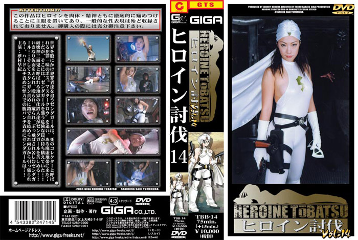 TBB-14 Heroine Suppression Vol.14