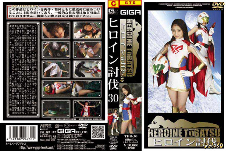TBB-30 Heroine Suppression - Rina Himekawa