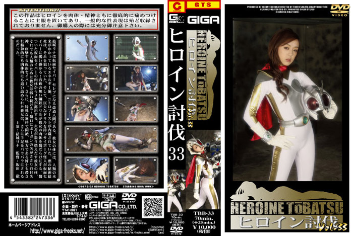 TBB-33 Heroine Suppression Vol.33