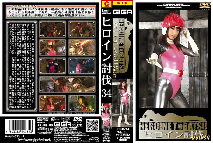 TBB-34 Heroine Suppression Vol.34