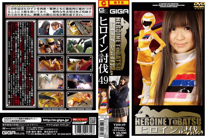 TBB-49 Michiru Tsukino, Asuka Misugi – Vol.49 subdue heroine