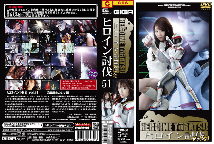 TBB-51-Aoi-Yuki-----Vol.51-punitive-heroine