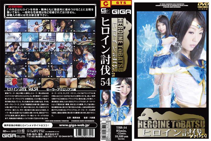 TBB-54-Heroine-Suppression-Nami-Shinohara