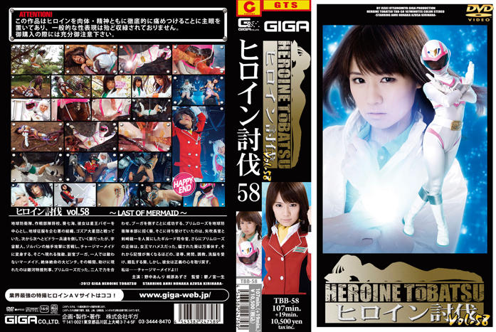 TBB-58-GIGA heroine Vol.58 subdue