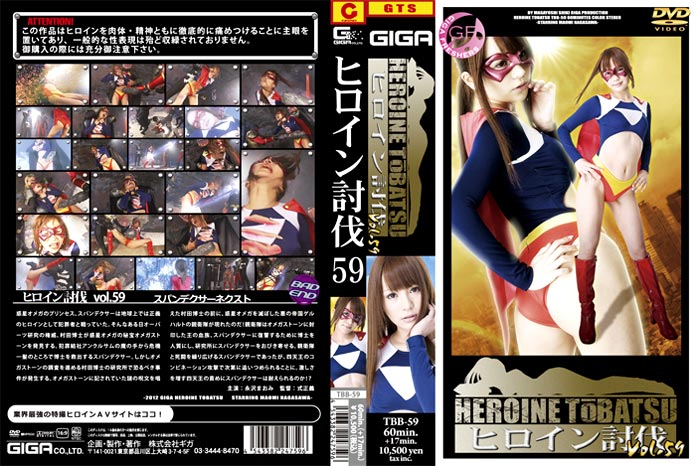 TBB-59 - Heroine Suppression Tobatsu