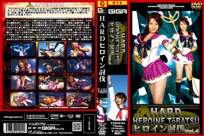 TBBH-04 Hard Heroine Suppression 04