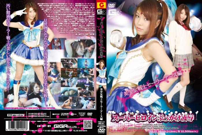 TBR-01 Rape Bukkake Ran Asami