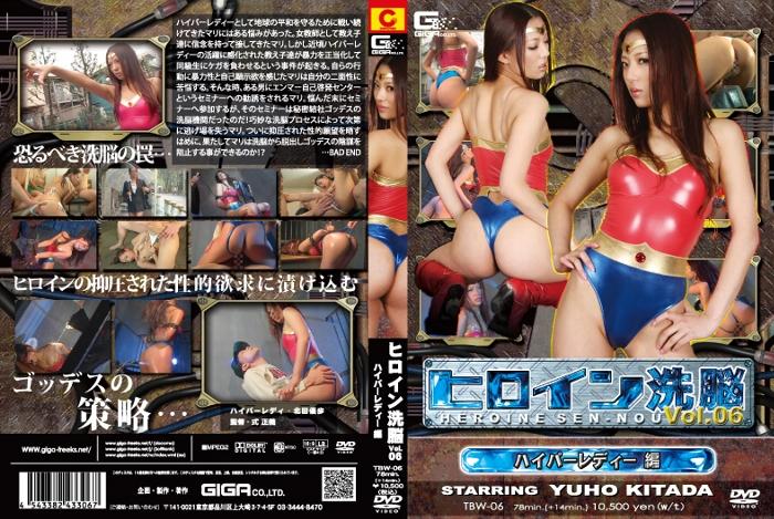 TBW-06 Heroine Brainwash Yuho Kitada