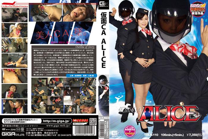 TDLN-110 Institute tokusatsu heroine. Sendo Haruna