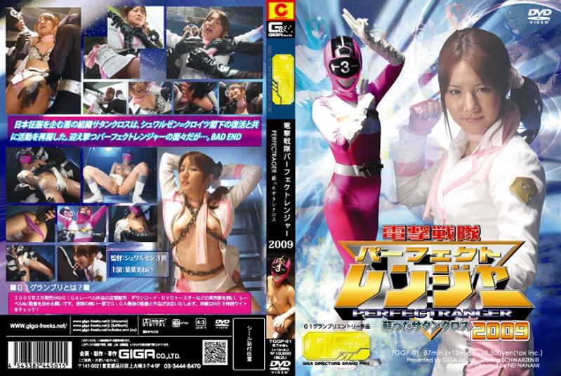 TGGP-01 Miku Tanaka – Perfect Ranger