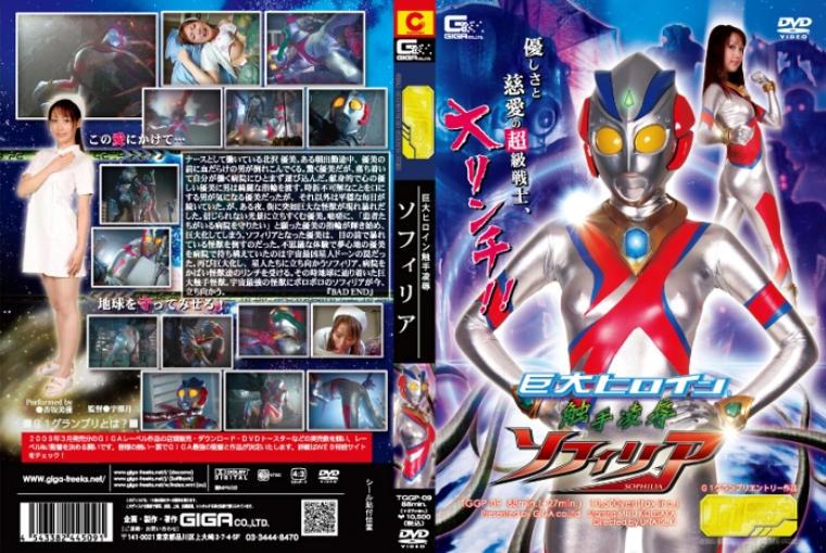 TGGP-09 Huge heroine tentacle humiliation Sophilia - Miyu Kousaka