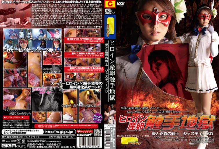 TGGP-13 Heroine Spawn - Tentacles Hell
