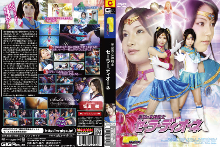 TGGP-20 Heavenly Goddess Fighter Sailor Dione - 20
