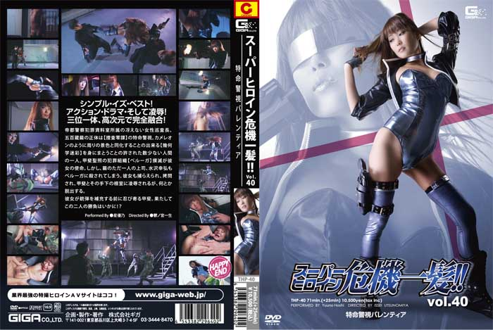 THP-40 Superheroine In Grave Danger Vol.40 – Specially Assigned Deputy Inspector Valentia