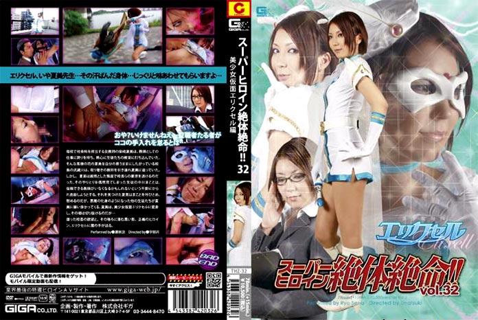 THZ-32 - Desperate Super Heroine Costume Queen - Alien Puppets. Ryo Sena