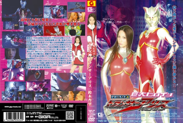 TMS-32-Lancer-Heroine-Alice-Huge-Port-Suzuki-Anri